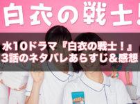 水10ドラマ『白衣の戦士!』3話のネタバレあらすじ&感想/はじめての夜勤と伝説のナース