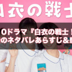 【見逃し配信】水10ドラマ『白衣の戦士!』8話のネタバレあらすじ&感想・柳楽先生が浮気!?