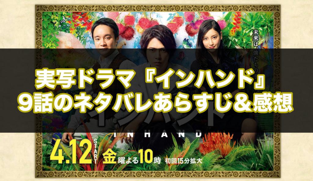 【見逃し配信】実写ドラマ『インハンド』9話のネタバレあらすじ&感想・高家の恩師と母