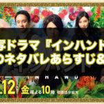 実写ドラマ『インハンド』4話のネタバレあらすじ&感想/俺はパスポートが欲しいんだ!