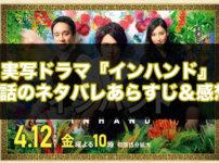 【見逃し配信】実写ドラマ『インハンド』5話のネタバレあらすじ&感想/義手になった経緯と真実