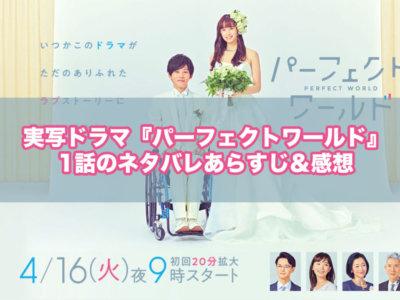 実写ドラマ『パーフェクトワールド』1話のネタバレあらすじ&感想/初恋の相手は車椅子