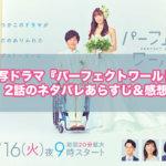実写ドラマ『パーフェクトワールド』2話のネタバレあらすじ&感想/車椅子バスケは激しい!