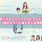 【見逃し配信】実写ドラマ『パーフェクトワールド』7話のネタバレあらすじ&感想