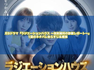 月9ドラマ『ラジエーションハウス ~放射線科の診断レポート~』1話のネタバレあらすじ&感想