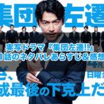 実写ドラマ『集団左遷!!』1話のネタバレあらすじ&感想/福山雅治が頑張らせていただく!!
