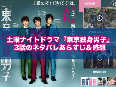 土曜ナイトドラマ『東京独身男子』3話のネタバレあらすじ&感想/かずな、太郎の恋人に立候補!
