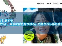 【見逃し配信】朝ドラ「なつぞら」第8週『なつよ、東京には気をつけろ』のネタバレあらすじ&感想