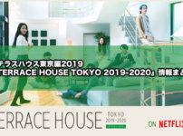 【見逃し配信】新テラハ東京『TERRACE HOUSE TOKYO 2019-2020』1話〜最終回のネタバレ・メンバープロフィール・放送日まとめ