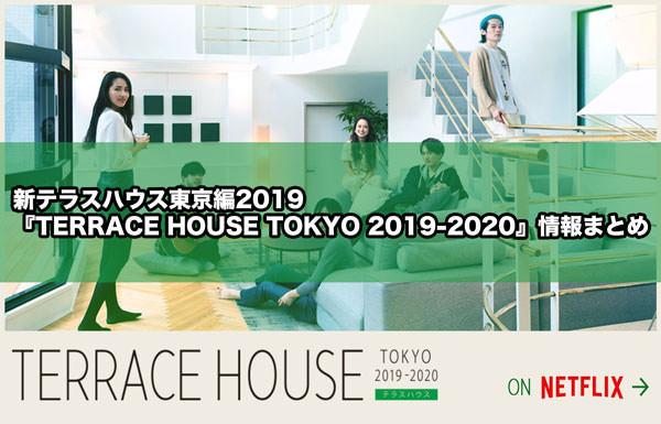 新テラスハウス東京編2019 『TERRACE HOUSE TOKYO 2019-2020』情報まとめ
