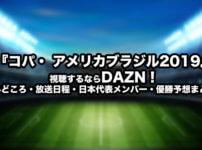 『コパ・ アメリカブラジル2019』を視聴するならDAZN!みどころ・放送日程・日本代表メンバー・優勝予想まとめ