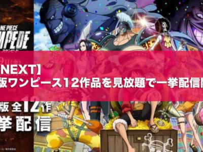 劇場版『ONE PIECE STAMPEDE』の公開記念!7月1日より劇場版ワンピース12作品を見放題で一挙配信開始!