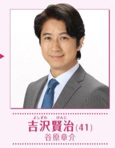 吉沢賢治役:谷原章介