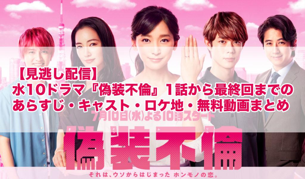 見逃し配信】水10ドラマ『偽装不倫』1話から最終回までのあらすじ ...