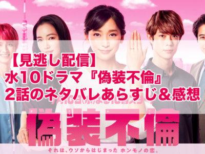 【見逃し配信】水10ドラマ『偽装不倫』2話のネタバレあらすじ&感想