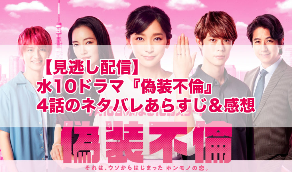 【見逃し配信】水10ドラマ『偽装不倫』4話のネタバレあらすじ&感想