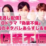 【見逃し配信】水10ドラマ『偽装不倫』5話のネタバレあらすじ&感想