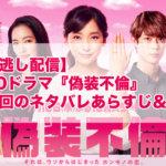 【見逃し配信】水10ドラマ『偽装不倫』最終回10話のネタバレあらすじ&感想