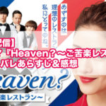 【見逃し配信】火曜ドラマ『Heaven?〜ご苦楽レストラン〜』1話のネタバレあらすじ&感想