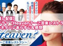 【見逃し配信】火曜ドラマ『Heaven?〜ご苦楽レストラン〜』4話のネタバレあらすじ&感想