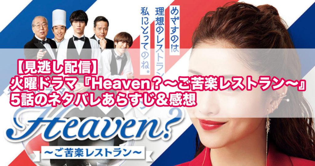 【見逃し配信】火曜ドラマ『Heaven?〜ご苦楽レストラン〜』5話のネタバレあらすじ&感想