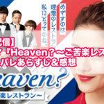 【見逃し配信】火曜ドラマ『Heaven?〜ご苦楽レストラン〜』6話のネタバレあらすじ&感想