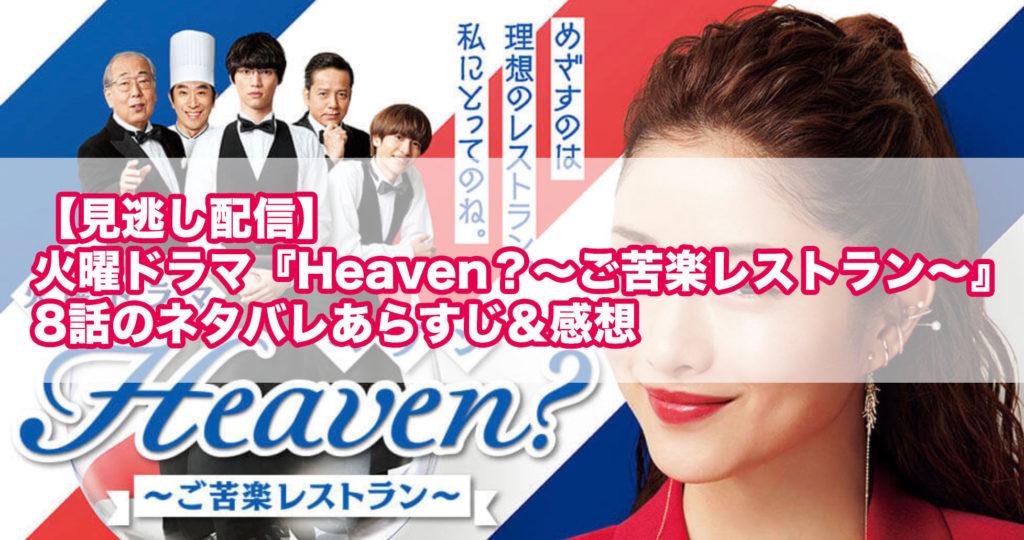 【見逃し配信】火曜ドラマ『Heaven?〜ご苦楽レストラン〜』8話のネタバレあらすじ&感想