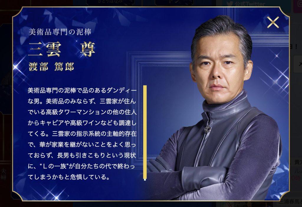 三雲尊役:渡部篤郎