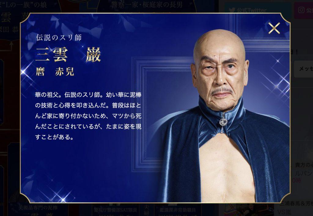 三雲巌役:麿赤兒