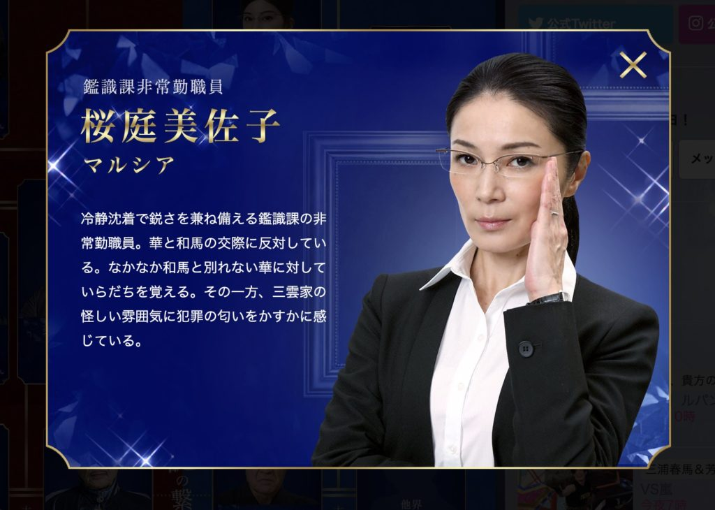 桜庭美佐子役:マルシア