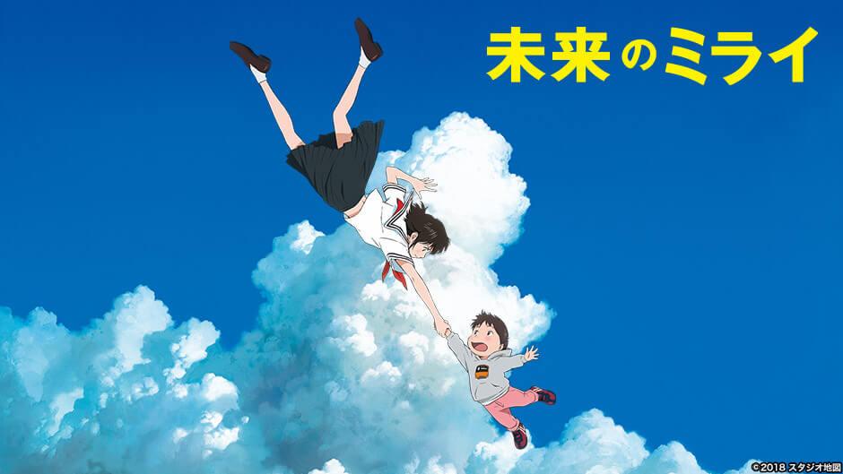 【見逃し配信】アニメ映画『未来のミライ』の動画を無料視聴する方法まとめ