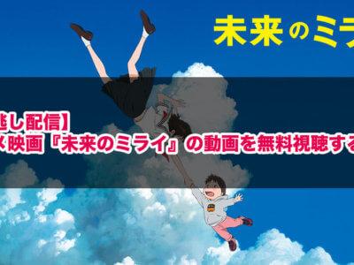 【見逃し配信】アニメ映画『未来のミライ』の動画を無料視聴する方法