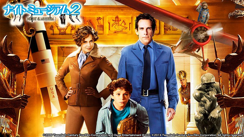 金曜ロードショー!映画『ナイト ミュージアム2』の放送日時はいつ?