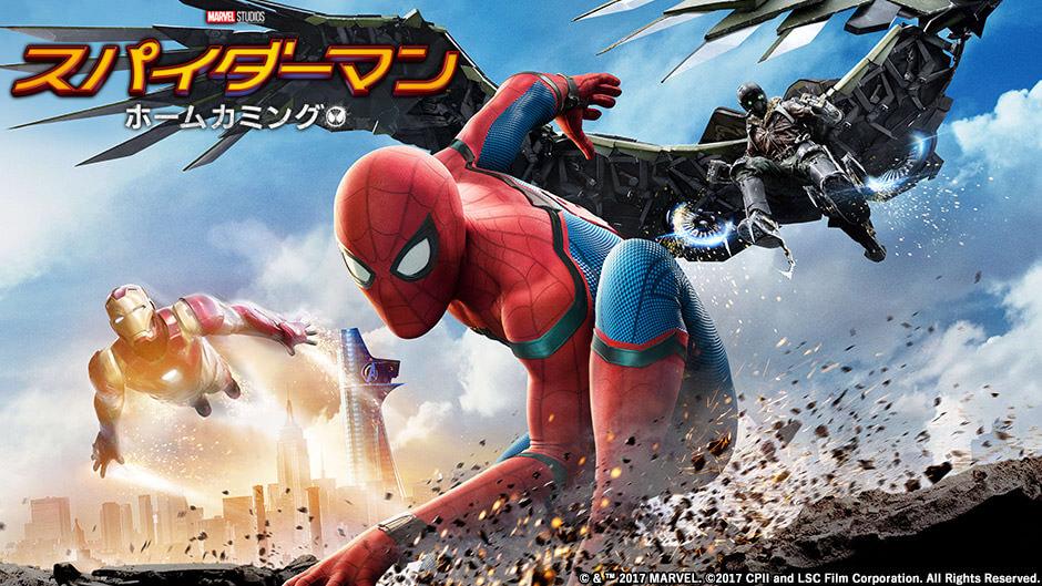 【見逃し配信】映画『スパイダーマン:ホームカミング』の動画を無料視聴する方法まとめ