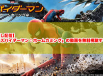 【見逃し配信】映画『スパイダーマン:ホームカミング』の動画を無料視聴する方法