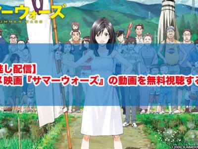 【見逃し配信】アニメ映画『サマーウォーズ』の動画を無料視聴する方法
