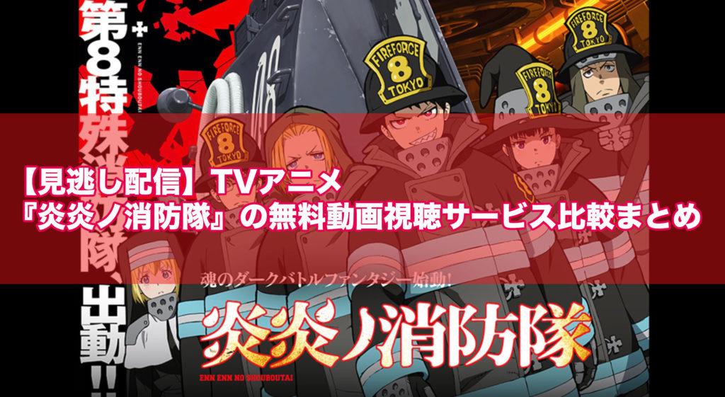 【見逃し配信】TVアニメ『炎炎ノ消防隊』の無料動画視聴サービス比較まとめ