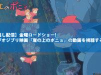 【見逃し配信】金曜ロードショー!スタジオジブリ映画『崖の上のポニョ』の動画を視聴する方法