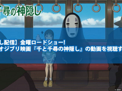 【見逃し配信】金曜ロードショー!スタジオジブリ映画『千と千尋の神隠し』の動画を視聴する方法