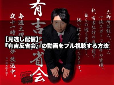 【見逃し配信】『有吉反省会』の動画をフル視聴する方法