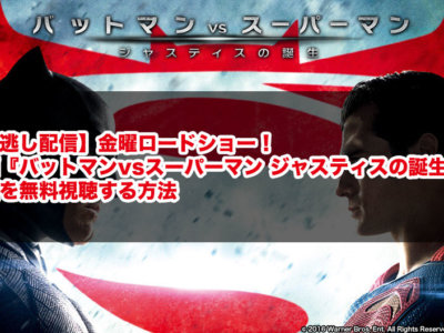 【見逃し配信】金曜ロードショー!映画『バットマンvsスーパーマン ジャスティスの誕生』の動画を無料視聴する方法