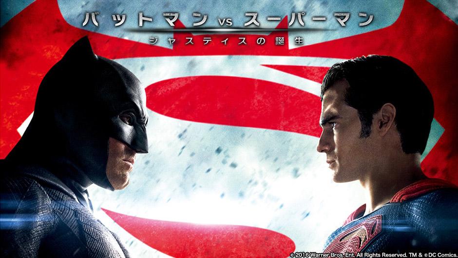 金曜ロードショー!映画『バットマンvsスーパーマン ジャスティスの誕生』の放送日時はいつ?