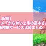 【見逃し配信】TVアニメ『からかい上手の高木さん2』の無料動画視聴サービス比較まとめ