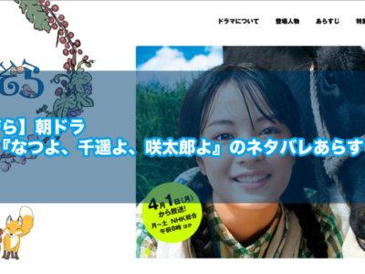 【見逃し配信】朝ドラ「なつぞら」第25週『なつよ、千遥よ、咲太郎よ』のネタバレあらすじ&感想