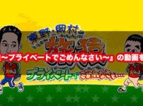【見逃し配信】『東野・岡村の旅猿~プライベートでごめんなさい~』の動画をフル視聴する方法