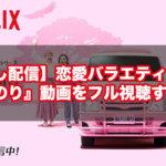 【見逃し配信】恋愛バラエティ番組『あいのり』の動画をフル視聴する方法