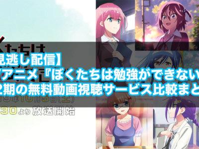 【見逃し配信】TVアニメ『ぼくたちは勉強ができない!』第2期の無料動画視聴サービス比較まとめ
