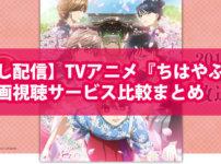【見逃し配信】TVアニメ『ちはやふる3期』の無料動画視聴サービス比較まとめ