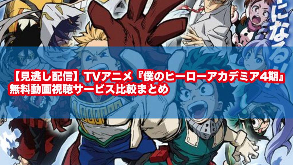 【見逃し配信】TVアニメ『僕のヒーローアカデミア4期』の無料動画視聴サービス比較まとめ