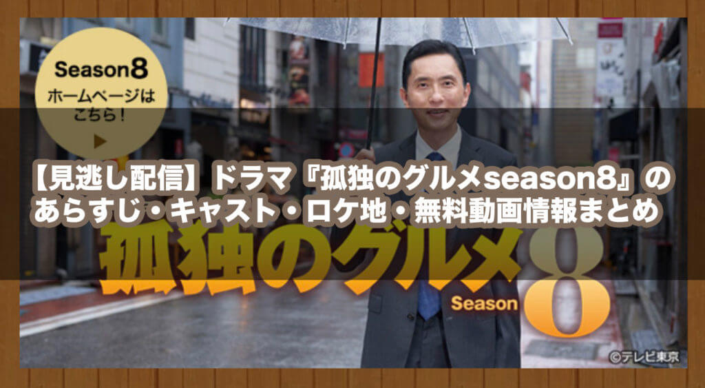 【見逃し配信】ドラマ『孤独のグルメseason8』のあらすじ・キャスト・ロケ地・無料動画情報まとめ